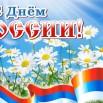 muzikalnaya-otkritka-na-den-rossii.orig.jpg