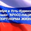 Кросс_нации_Full HD 1080p_(1).mp4_snapshot_00.00_[2021.09.20_16.20.30].jpg